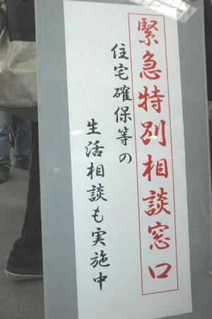 職と住居の緊急相談窓口(ハローワーク新宿)