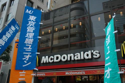 マクドナルド店舗前で均等待遇をアピ-ルするユニオン(写真:西新宿で筆者撮影)