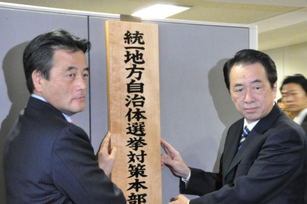「選対本部」の看板を掛ける菅代表と岡田幹事長。(21日、民主党本部。写真:筆者撮影)