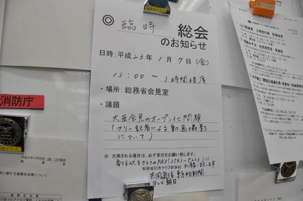 国権の最高機関たる「記者クラブ総会」を招集する張紙。記者クラブ員以外がこの場所で撮影することは固く禁じられている。(7日、総務省記者クラブ。写真:筆者撮影)