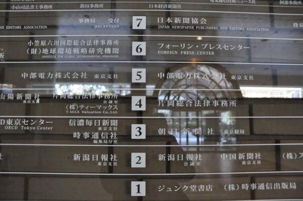 中部電力東京支社はプレスセンター5階に陣取っていた。日本の報道界にニラミを効かせるように。(千代田区内幸町。写真:筆者撮影)