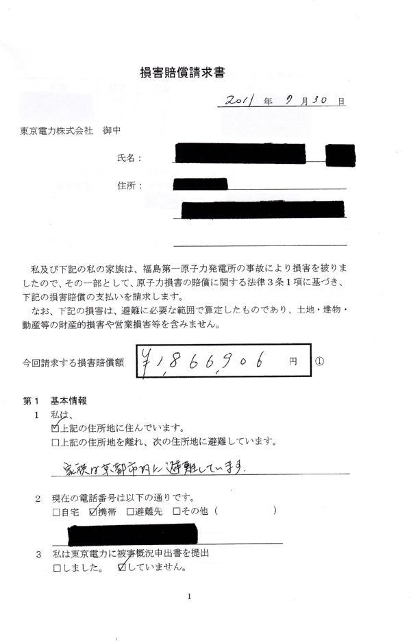 損害賠償請求書のコピー。個人情報に関わる部分は黒塗り。