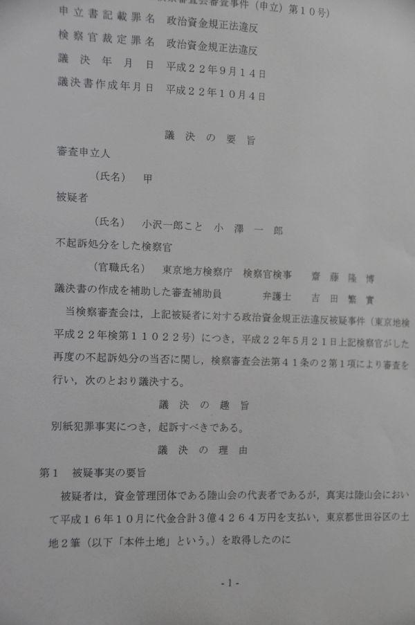 小沢氏の起訴議決を報せる貼り紙。=昨年10月4日、東京地裁前掲示板。写真:筆者撮影=
