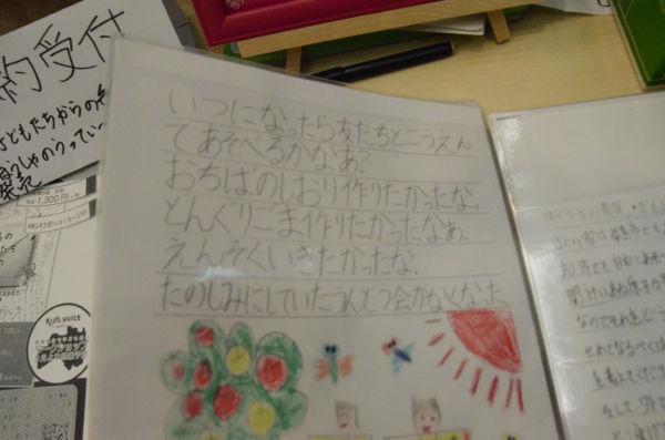 結さん(福島市・小学校低学年)の作品。=写真:中野博子撮影=
