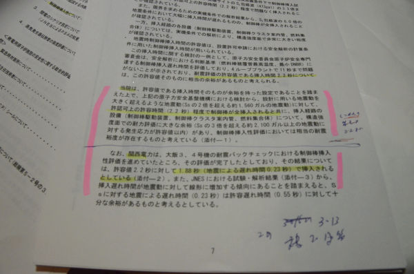 原子力安全委員の質問に対する保安院の回答。挿入時間に関して出てくる数字は『1・88秒』だけだ。=撮影:田中龍作=