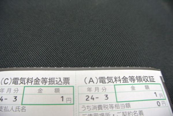 1円の請求書。川崎市に住む男性の自宅には毎月、届く。