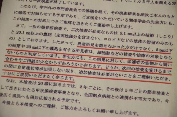 """山下俊一・福島県医大副学長からの""""おふれ""""。「2次検査の必要がないことを保護者に理解させるよう」と告げられている。"""