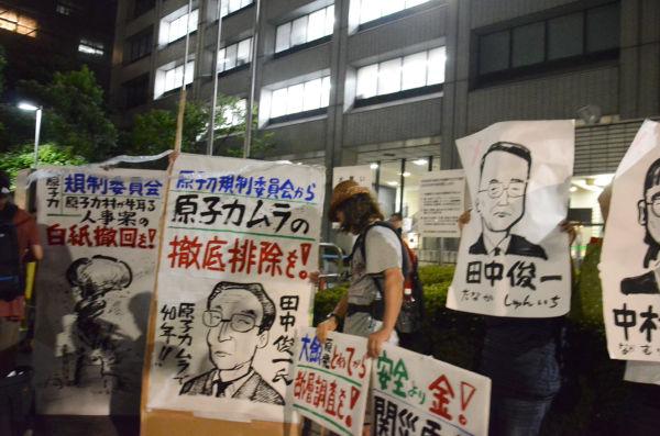 田中俊一氏をはじめとする原子力規制委員会の人事案に反対する集会。=環境省前。写真:諏訪撮影=