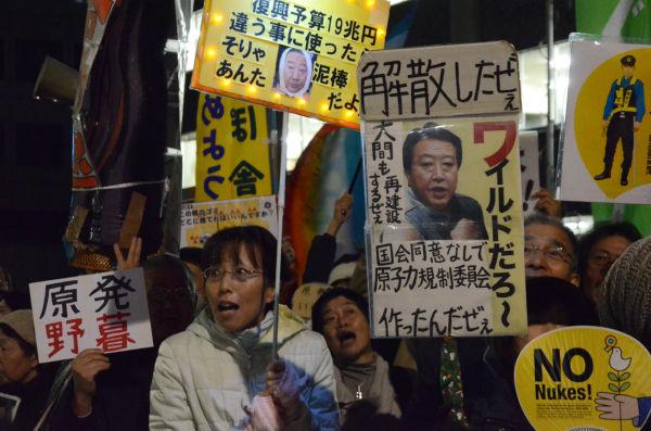 「解散したぜぇ」。とびきり旬のプラカードを手にする市民が目についた。参加者の即応性の高さに驚かされる。=16日夕、首相官邸前。写真:諏訪撮影=