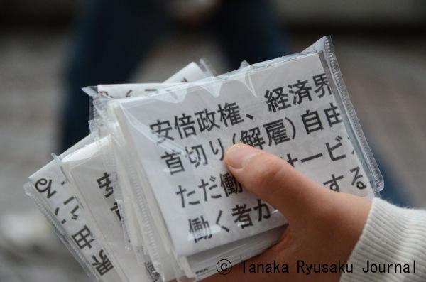 「働く者が損をする」安倍政権の労働法制緩和に注意を呼びかけるチラシ。=1日午前、新宿西口 写真:田中龍作=