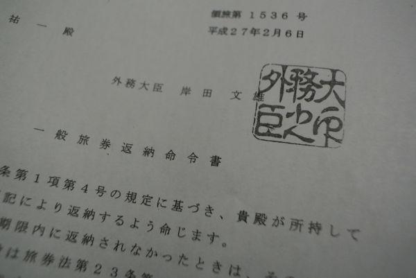 返納命令の発令日は2月6日(画面右上)。三好領事局長が説明のために官邸に出向き、官邸が杉本さんからの旅券回収を決めたとされる日だ。