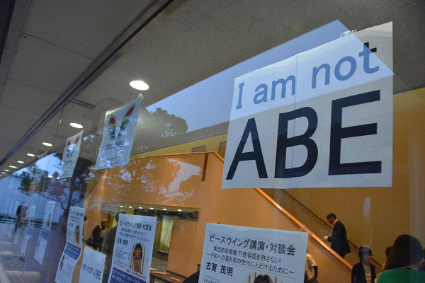 「I am not ABE」。古賀氏の姿勢を支持する人々の合言葉ともなっている。=29日、フォーラム4の公開対談会場(松阪市) 写真:筆者=