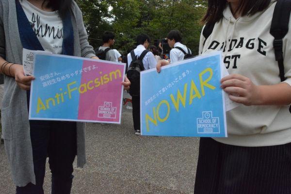 「Anti Fascism」「No War」は中高生、大学生をつなぐキーワードとなってきた。=19日午後、京都円山公園 写真:筆者=