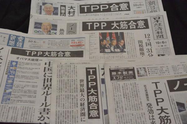 「大筋合意」の大本営発表を伝える6日朝の新聞各紙。