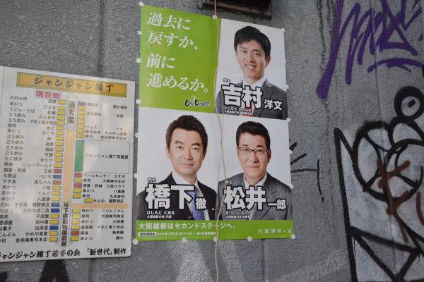 大阪府知事選挙と大阪市長選挙に立つ維新の立候補予定者。=25日、通天閣下 写真:筆者=