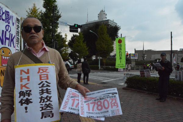 そびえ立つNHK放送センターを背に街宣を繰り広げる主催者たち。=7日、渋谷区役所前 写真:筆者=
