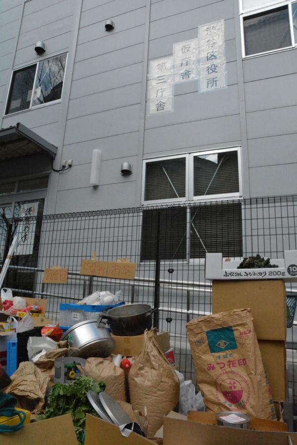 本庁舎解体に伴い美竹公園内に設けられた渋谷区役所仮庁舎。カンパの野菜や米などが積まれていた。=31日、撮影:筆者=