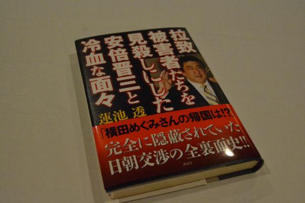 「本のタイトルをマスコミは写すことはできませんよ」。透氏は憮然とした表情で語った。