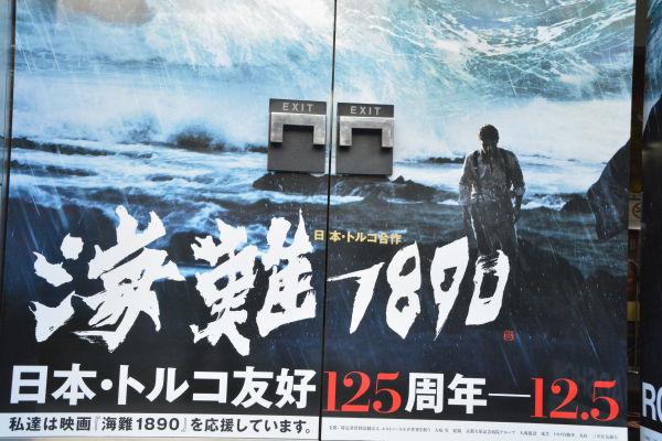 映画の冒頭にはエルドアン大統領が登場し日本との友好関係を賛美する。=20日、都内の映画館 撮影:筆者=