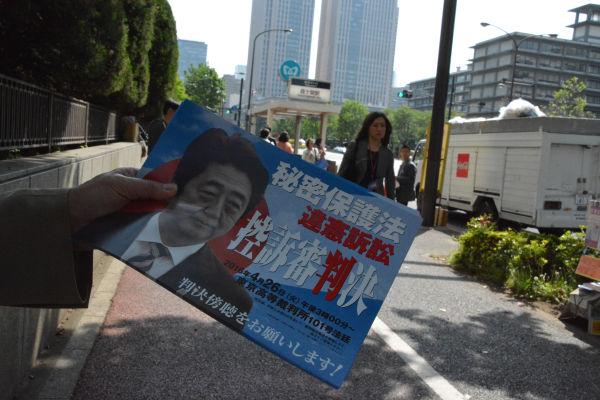 「秘密保護法・違憲訴訟」の傍聴を呼び掛けるビラを配る原告団。=26日、東京高裁前 撮影:筆者=