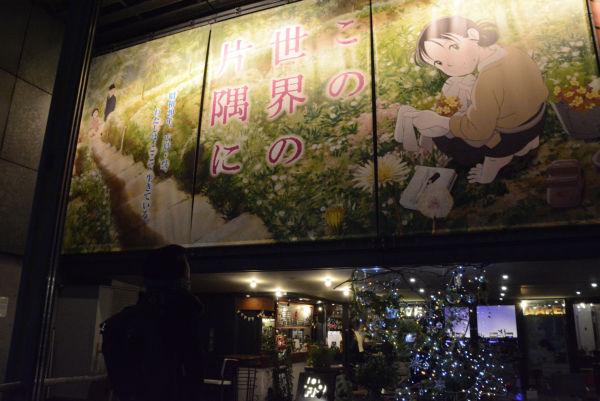 「この世界の片隅に」は満員御礼が相次ぐ。休日は空席を見つけるのが難しい。=28日、渋谷 撮影:筆者=