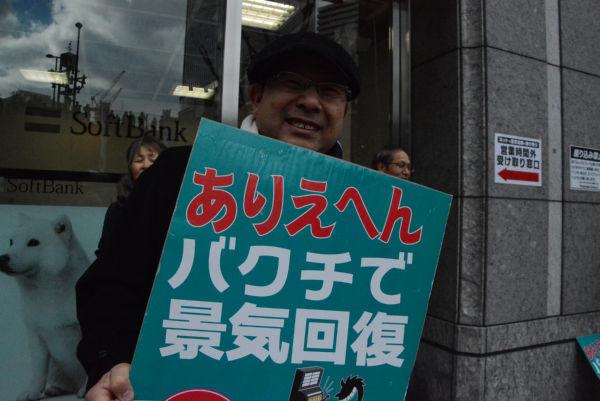 政治家がいくら刷り込んでも、まっとうな庶民は「博打で景気が回復する」とは思っていない。=5日、大阪梅田 撮影:筆者=