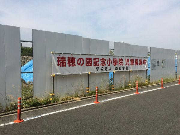 豊中市が公園用地として借り受けようと望んでいた国有地に突如「神道小学校」のバナーが出現した。=2016年5月、撮影:木村真議員=