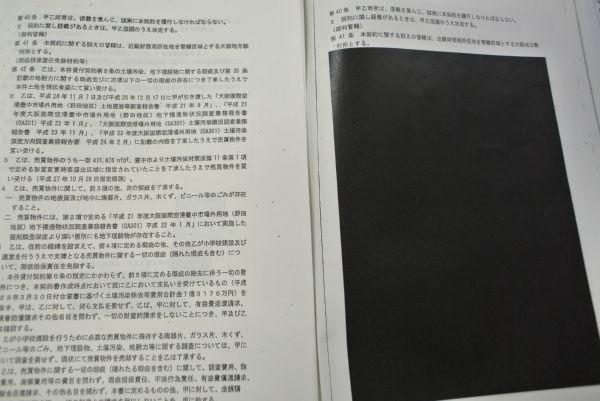 売買契約書・第42条。疑惑を追及していた地元議員が情報公開請求すると黒塗りで出てきた。