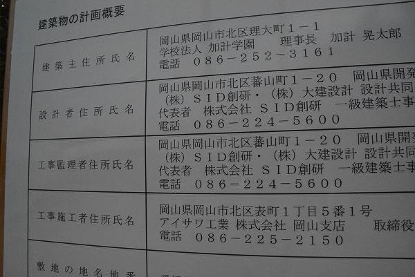 文科省の事務方、天下り調査が進んでいる最中に前川の定年延長を打診していたwwwwwwwwwwww [無断転載禁止]©2ch.netYouTube動画>4本 ->画像>59枚