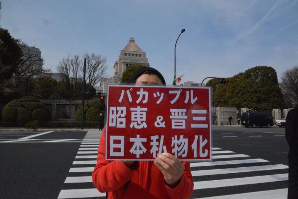 政治を私物化する安倍夫妻に憤る国民は少なくない。=12日、国会議事堂前 撮影:筆者=