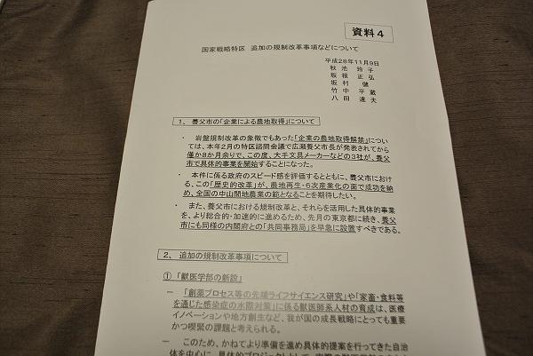 国家戦略特区諮問会議が獣医学部を押し付けてきたことを示す資料。右上に竹中平蔵先生のご芳名が。=今治市議会関係者から入手 撮影:筆者=