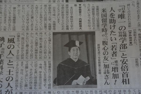 2014年5月、千葉科学大学開校10周年式典に出席した安倍首相。=銚子の地元紙『大衆日報』より=