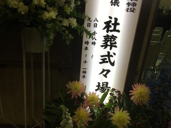 社葬がしめやかに営まれた。=8日、大阪府内 撮影:筆者=