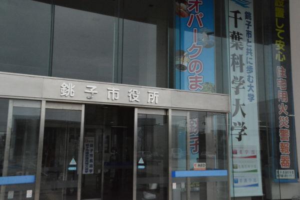 市役所の玄関に麗々しく掲げられる「加計学園・千葉科学大学」のバナー。=7日、銚子市 撮影:筆者=