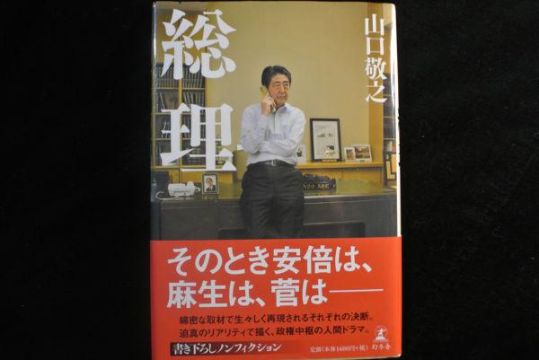 山口氏が執筆した「安倍ヨイショ本」。書類送検後に発刊された。版元も「アベ友」の幻冬舎だ。国民をなめきった所業である。