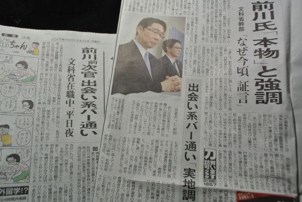 22日(左)と26日(右)の読売新聞朝刊。前川氏を意図的に貶めるコメントが目立つ。
