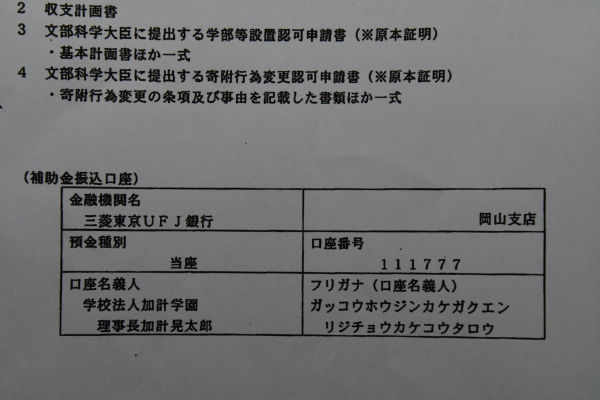 加計学園が今治市に申請した96億円の振り込み先。=今治市議会関係者より入手=