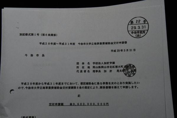 加計学園が今治市に送った補助金の申請書。「96億円出せ」の請求書と言った方が正確か。=今治市議会関係者より入手=