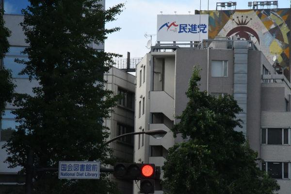 民進党に赤信号が灯る。=13日、永田町 撮影:筆者=