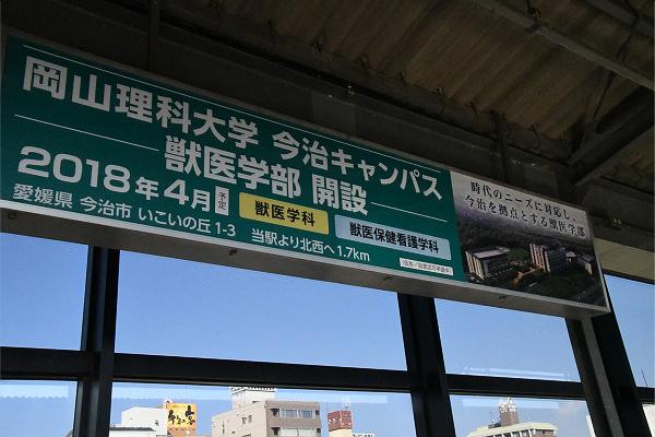 看板の右下スミに小さく「認可申請中」と書かれているが、誰が読めるだろうか?? =17日、JR今治駅ホーム 撮影:筆者=