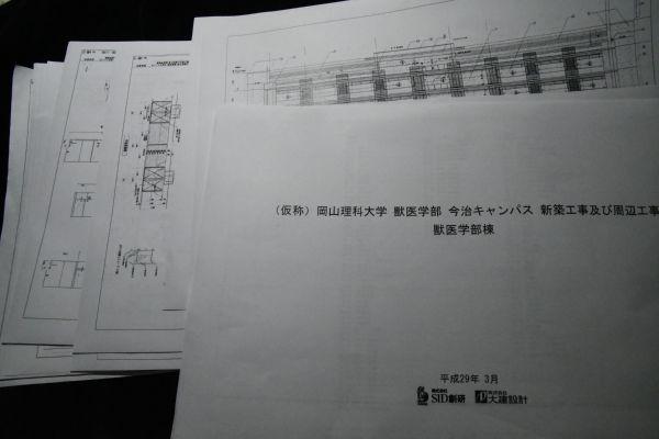 工事関係者から流出した加計学園・獣医学部棟の設計図は、A3版52ページから成る。建築材料すべてが一つ一つ指定されているため、建設コストがわかる。
