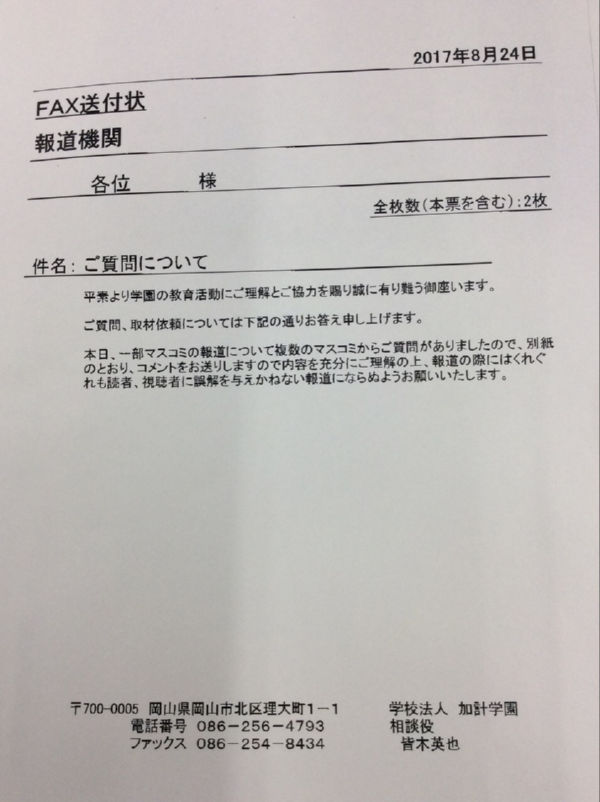 加計学園からマスコミ宛に送られてきたFAX。広報担当の皆木相談役は岡山県警の元警察署長だ。=協力者提供=