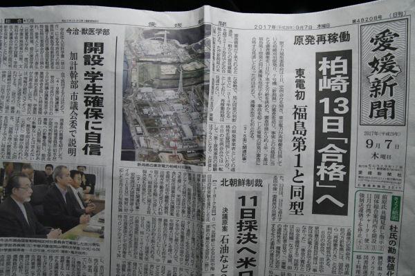加計幹部が出席した特区委員会のもようを伝える愛媛新聞(7日朝刊)。「(新潟県)柏崎原発」の方が断然大きな扱いだ。