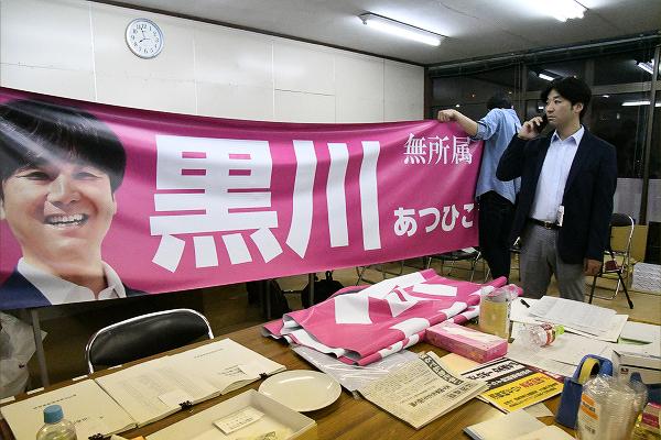 選挙事務所は黒川氏の心意気に共鳴した地元篤志家が提供してくれた。選挙運動は全国から集まったボランティアたちが支える。=9日、下関市 撮影:筆者=