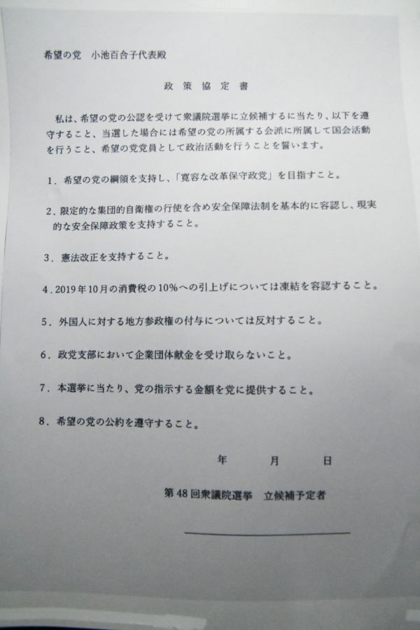 小池代表宛てに立候補希望者が提出する宣誓書(踏み絵)。原発ゼロはどこにも見当たらない。