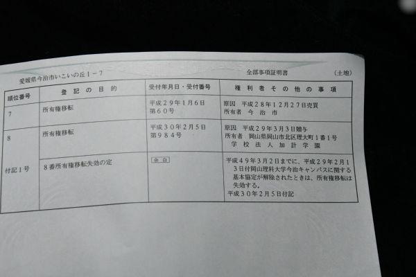 登記簿。贈与(無償譲渡)を決めたのは昨年3月3日の愛媛市議会。土地はほぼ一年を経て名実ともに加計学園の所有となった。