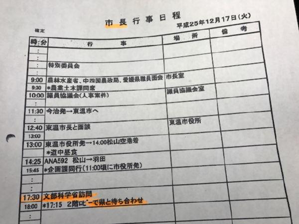 今治市が2016年7月に情報開示した菅市長の出張記録。「愛媛文書」とピッタリ呼応する。市はすでに「破棄した」としているが。