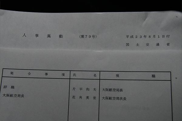 平成23年8月1日の発令で花角氏は大阪航空局次長から局長に昇進した。=国土交通省HPより=