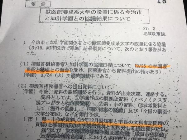愛媛文書。安倍首相と加計理事長の面会などが記されている。2人の面談を大前提として話が進んでいたことが分かる。「今治文書」とピッタリ符合する。