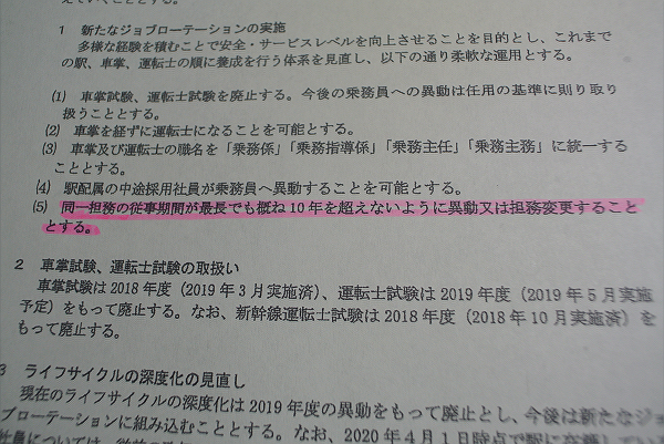 JR東日本が社員に提示した「新たなジョブローテーション」。熟練労働のはずの運転士がそうではなくなる。10年未満で担務を転々とすれば職場は素人集団になる。鉄道の歴史始まって以来の改悪だ。
